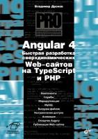 Книга Angular 4. Быстрая разработка сверхдинамических Web-сайтов на TypeScript и PHP