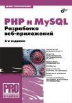 Книга PHP и MySQL. Разработка Web-приложений