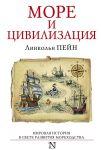 Книга Море и цивилизация. Морская история мира