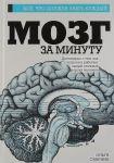 Книга Мозг за минуту
