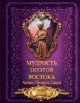 Книга Мудрость поэтов Востока