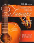 Книга Самоучитель игры на гитаре. Просто и понятно