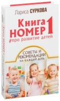 Книга Книга номер 1 # про развитие детей