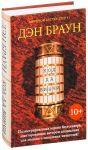 Книга Код да Винчи 10+
