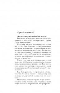 фото страниц Код да Винчи 10+ #5