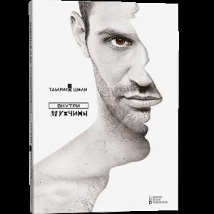 фото страниц Внутри мужчины и женщины (суперкомплект из 2 книг) #2