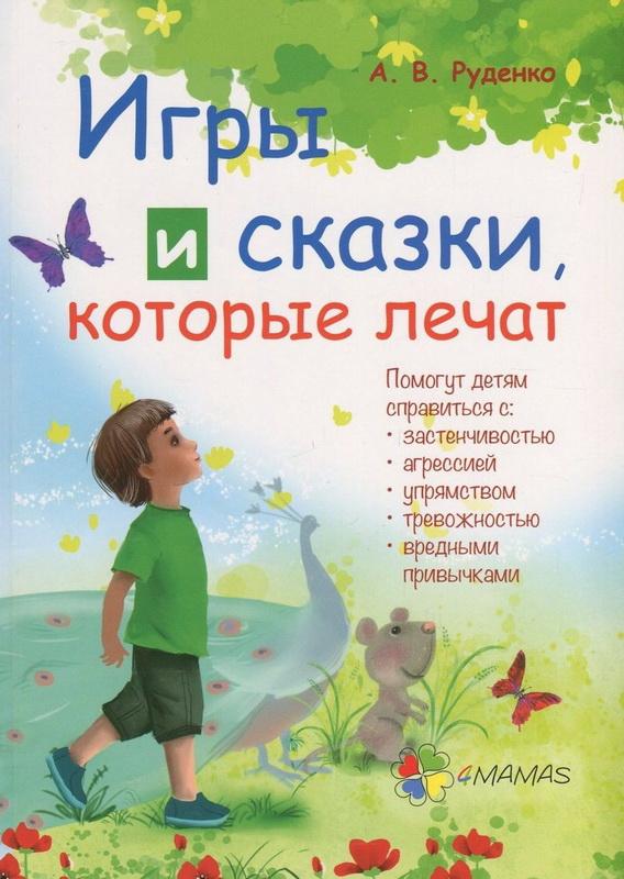 Купить Игры и сказки, которые лечат, Алина Руденко, 978-617-00-2908-9
