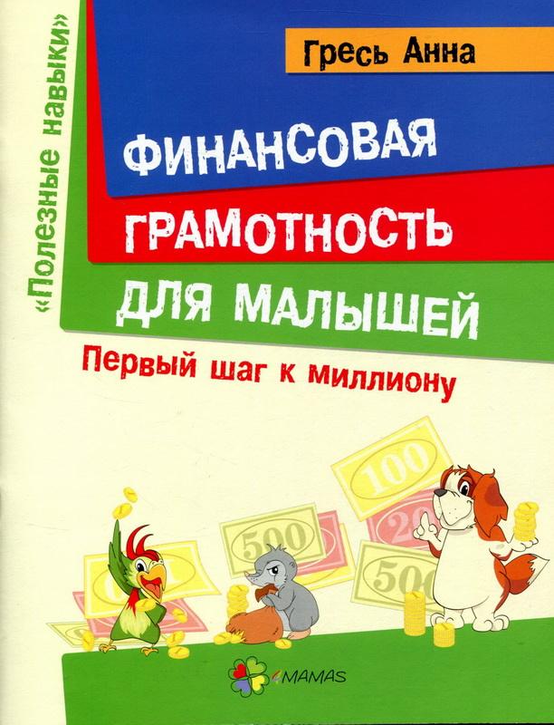 Финансовая грамотность для малышей. Первый шаг к миллиону