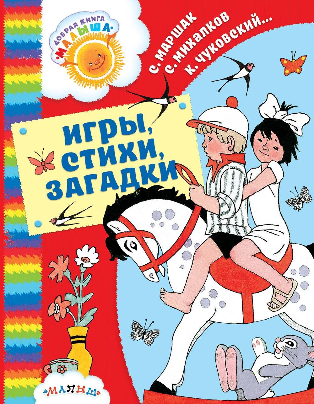 Купить Игры, стихи, загадки, Корней Чуковский, 978-5-17-104093-2