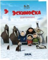 Книга SketchBook. Эскимоска