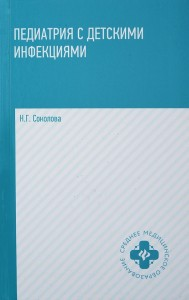 Книга Педиатрия с детскими инфекциями