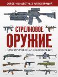 Книга Стрелковое оружие. Иллюстрированная энциклопедия
