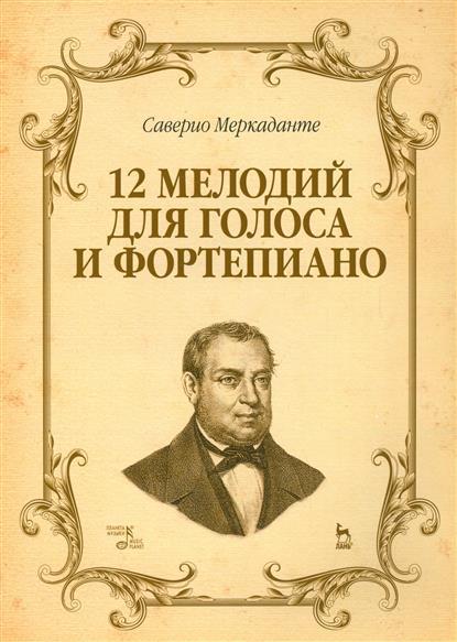 Купить 12 Мелодий для голоса и фортепиано, Саверио Меркаданте, 978-5-8114-2269-2