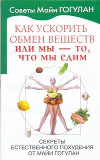 Как ускорить обмен веществ или Мы то, что мы едим, Майя Гогулан, 978-5-94693-623-1  - купить со скидкой