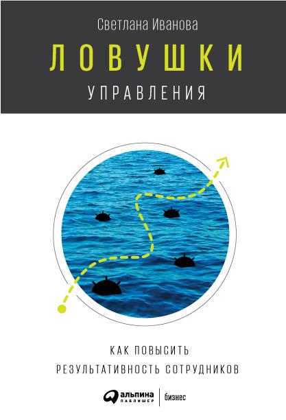Купить Ловушки управления. Как повысить результативность сотрудников, Светлана Иванова, 978-5-9614-6498-6
