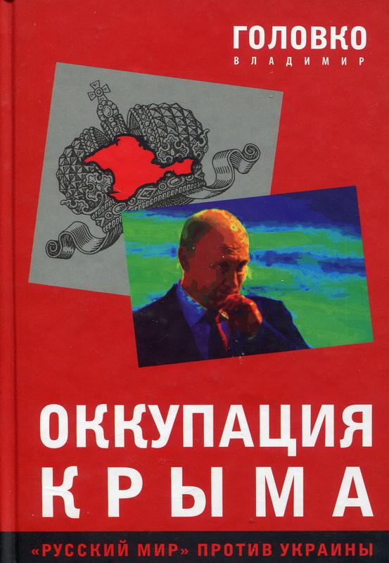 Купить Оккупация Крыма, Владимир Головко, 978-966-97545-7-8