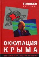 Книга Оккупация Крыма