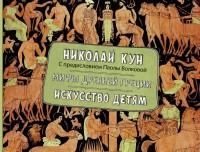 Книга Мифы Древней Греции. Искусство детям