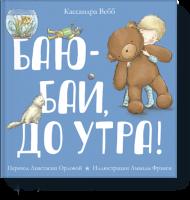 Книга Баю-бай, до утра!