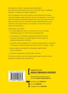 фото страниц Коучинг agile-команд. Руководство для scrum-мастеров, agile-коучей и руководителей проектов в переходный период #8