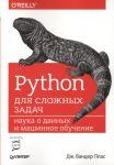 Книга Python для сложных задач. Наука о данных и машинное обучение