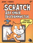 Книга Scratch для юных программистов