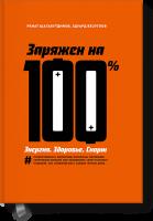 Книга Заряжен на 100%. Энергия. Здоровье. Спорт