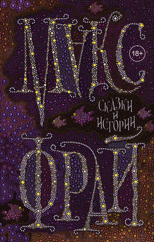 Купить Сказки и истории, Макс Фрай, 978-5-17-103569-3