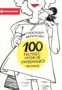 Книга 100 експрес-уроків українською. Частина 2