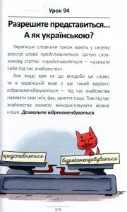 фото страниц 100 експрес-уроків українською. Частина 2 #8