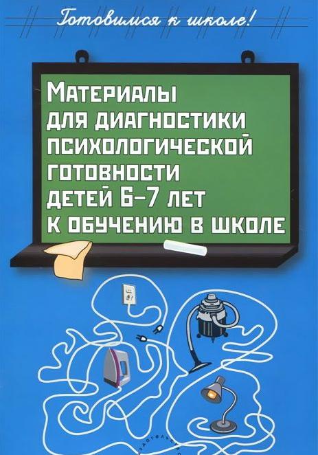 Купить Материалы для диагностики психологической готовности детей 6-7 лет к обучению в школе, Людмила Пасечник, 978-5-89415-881-5