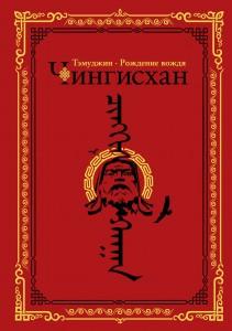 Книга Чингисхан. Тэмуджин. Рождение вождя