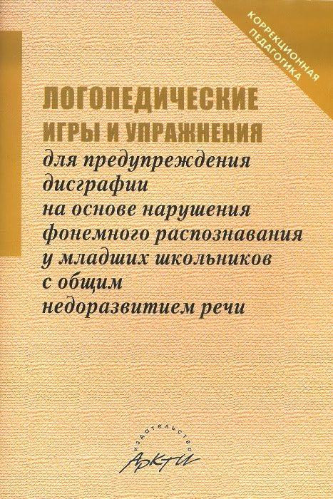 Купить Логопедические игры и упражнения для предупреждения дисграфии, Н. Даньшина, 978-5-89415-823-5
