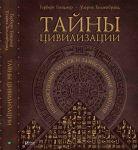 Книга Тайны цивилизации. Необъяснимые чудеса и таинственные явления