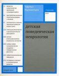 Книга Детская поведенческая неврология. В 2 томах. Том 2