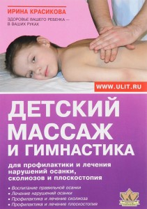 Книга Детский массаж и гимнастика для профилактики и лечения нарушений осанки, сколиозов и плоскостопия