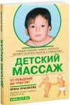 Книга Детский массаж от рождения до трех лет
