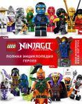 Книга Lego Ninjago. Полная энциклопедия героев (+ эксклюзивная мини-фигурка)