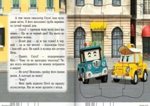 фото страниц Robocar Poli: Спукі та техогляд #2