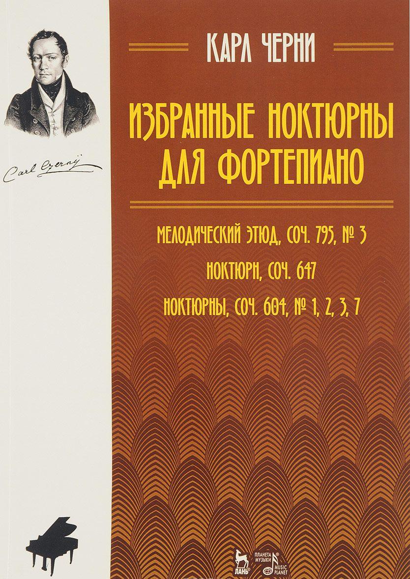 Купить Избранные ноктюрны для фортепиано, Карл Черни, 978-5-8114-2926-4