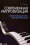 Книга Современная импровизация. Практический курс для фортепиано