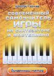 Книга Современный учитель игры на синтезаторе и фортепиано. Буквенный метод