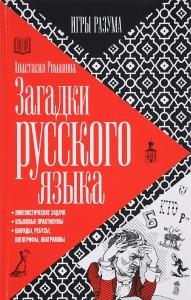 Книга Загадки русского языка