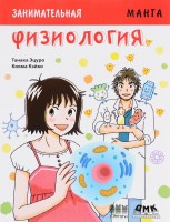 Книга Занимательная физиология. Образовательная манга