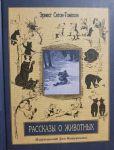 Книга Рассказы о животных. Часть 2