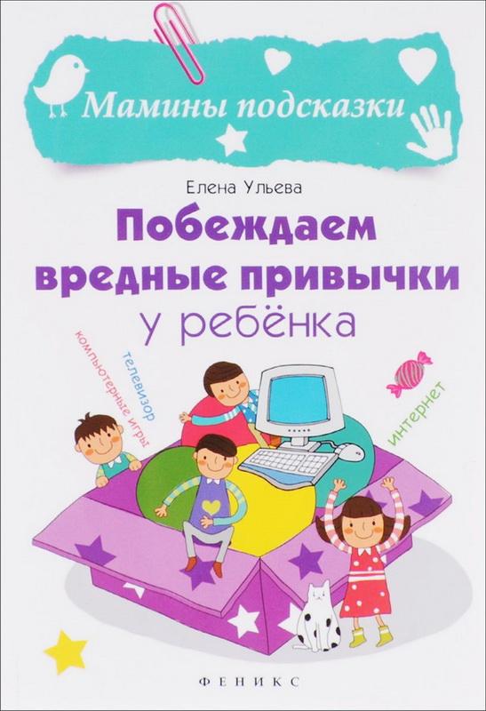 Купить Побеждаем вредные привычки у ребенка, Елена Ульева, 978-5-222-27202-2