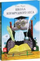 Книга Школа Изумрудного Леса