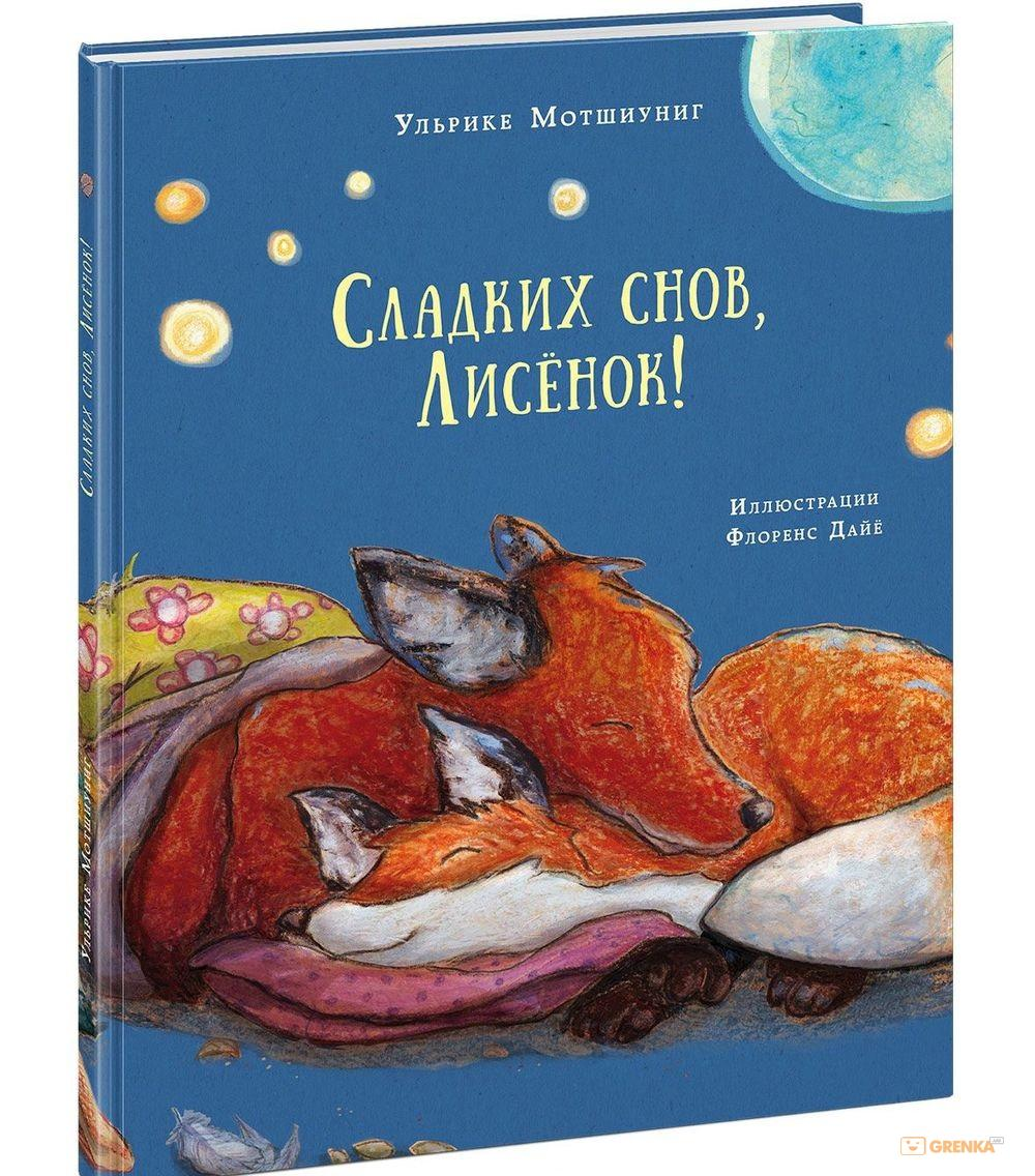 Купить Сладких снов, Лисёнок!, Ульрике Мотшиуниг, 978-5-4335-0612-1