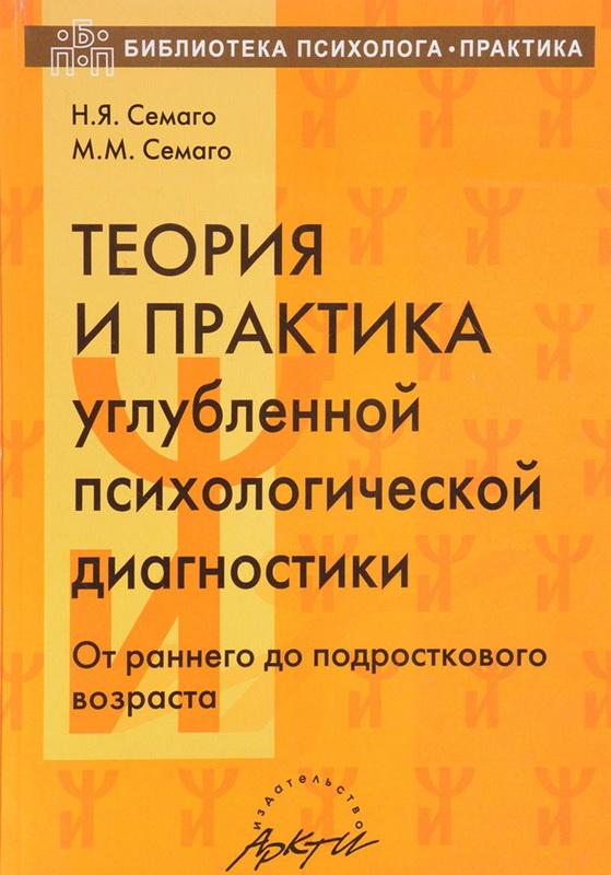 Купить Теория и практика углубленной психологической диагностики, Михаил Семаго, 979-5-89415-598-1