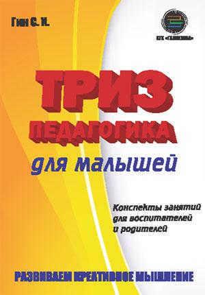 Купить Триз педагогика для малышей, Светлана Гин, 978-5-9500662-2-1